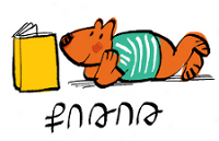 Kotot publications. Books for children in Armenian